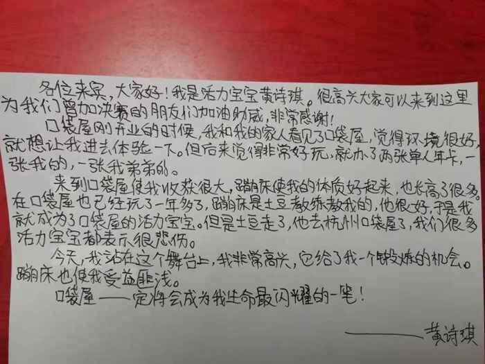 口袋屋活力宝宝蹦床冠军黄诗琪手写信