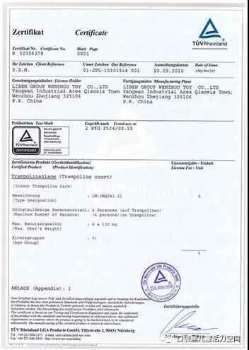 蹦床产品tuv莱茵认证证书.jpg