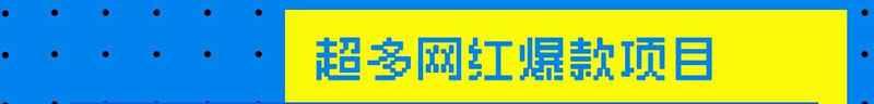 网红蹦床馆爆款项目