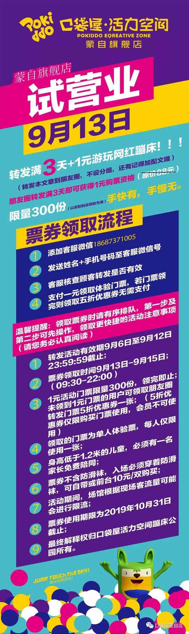 门子蹦床公园试营业活动海报