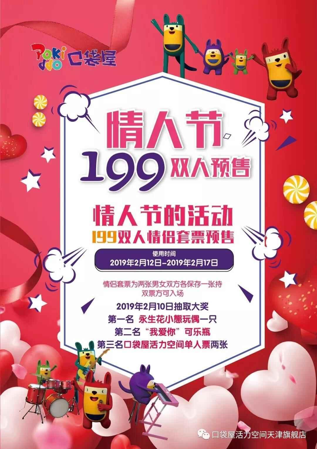 蹦床馆情人节活动海报