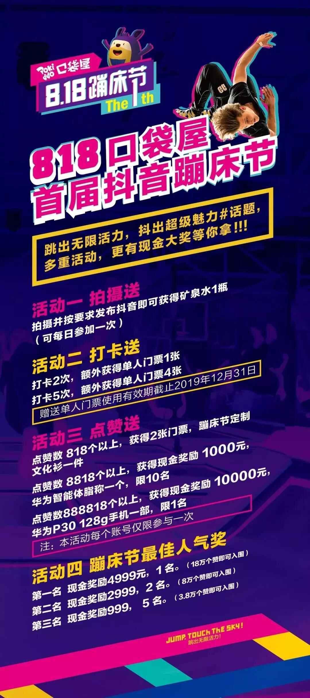 818蹦床节活动规则海报