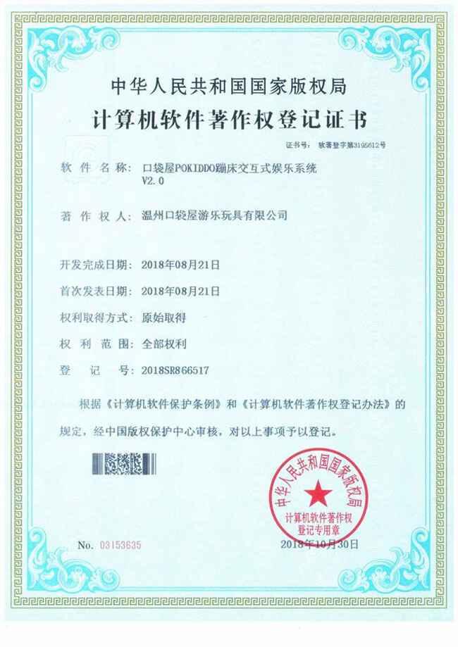 口袋屋互动蹦床游戏软件登记证书