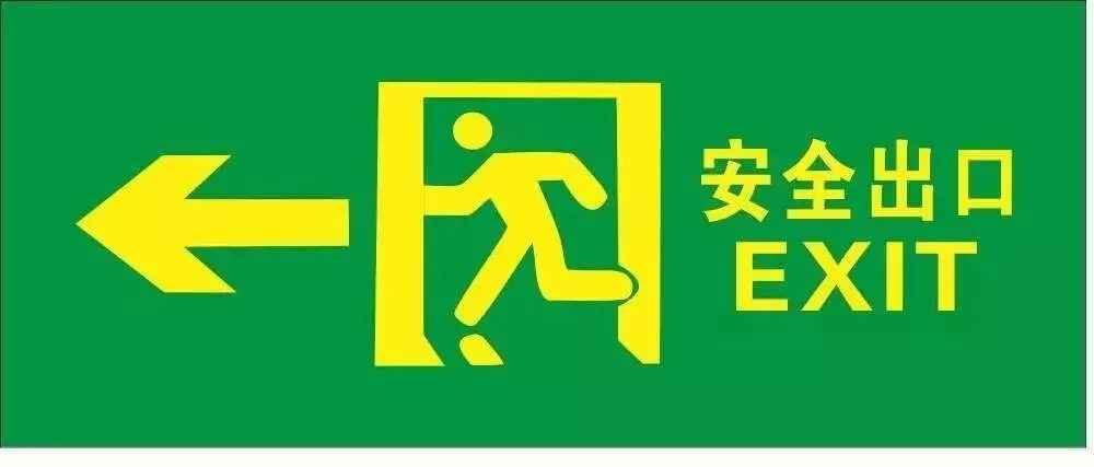 安全通道出口