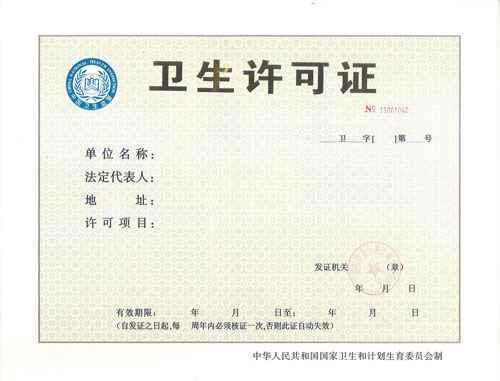 蹦床馆卫生许可证示例