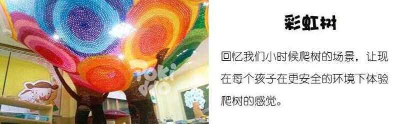 儿童乐园彩虹树