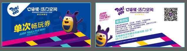 蹦床馆门票会员卡设计图