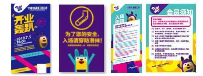 蹦床馆宣传海报设计图