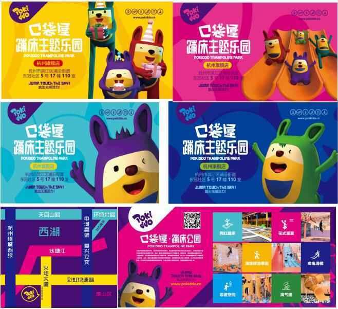 蹦床公园品牌设计色彩的应用