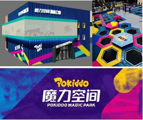 蹦床公园品牌设计色彩搭配效果