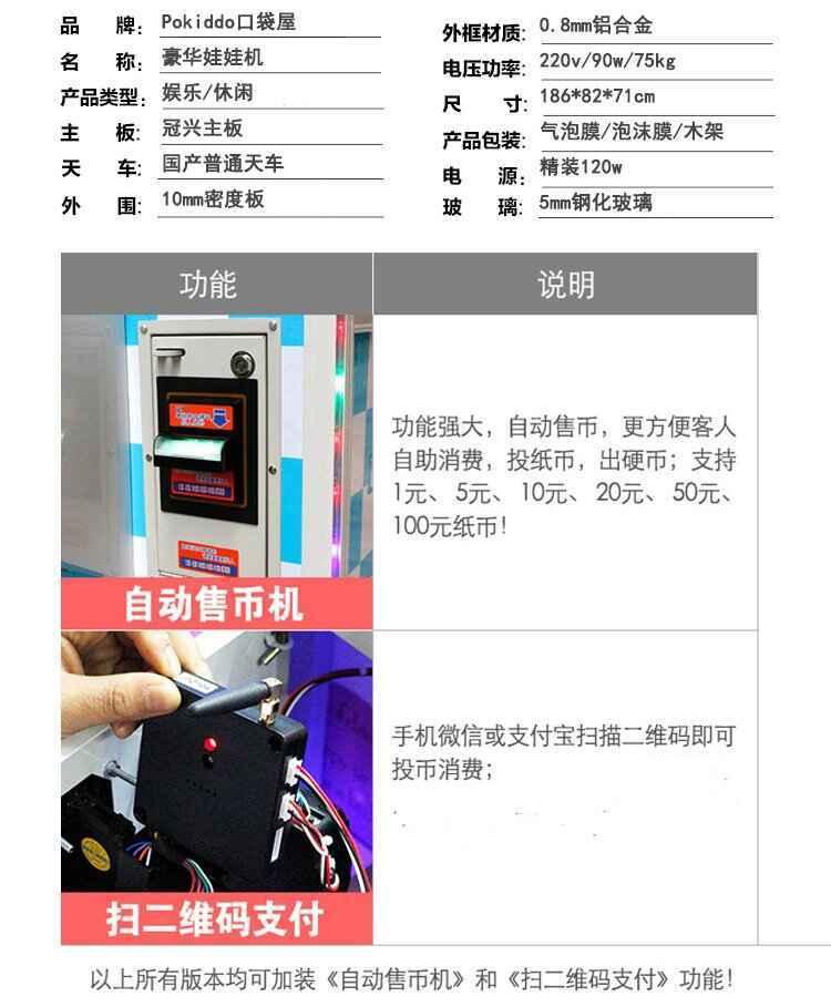 口袋屋娃娃机设备规格参数.jpg