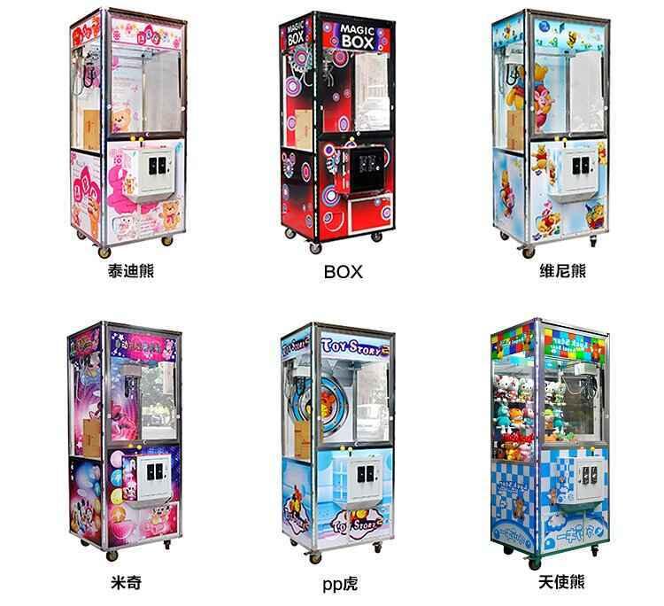 口袋屋娃娃机产品供应