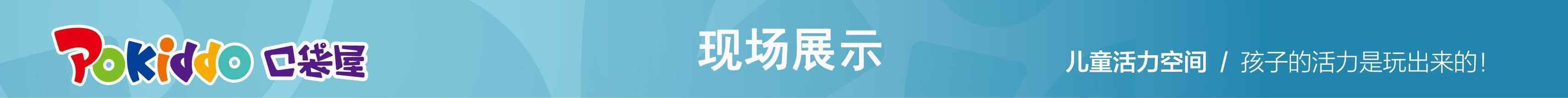 口袋屋浙江蹦床.jpg