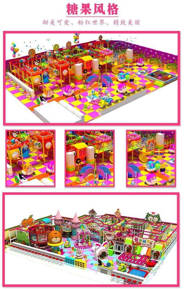 口袋屋糖果风格室内淘气堡儿童乐园