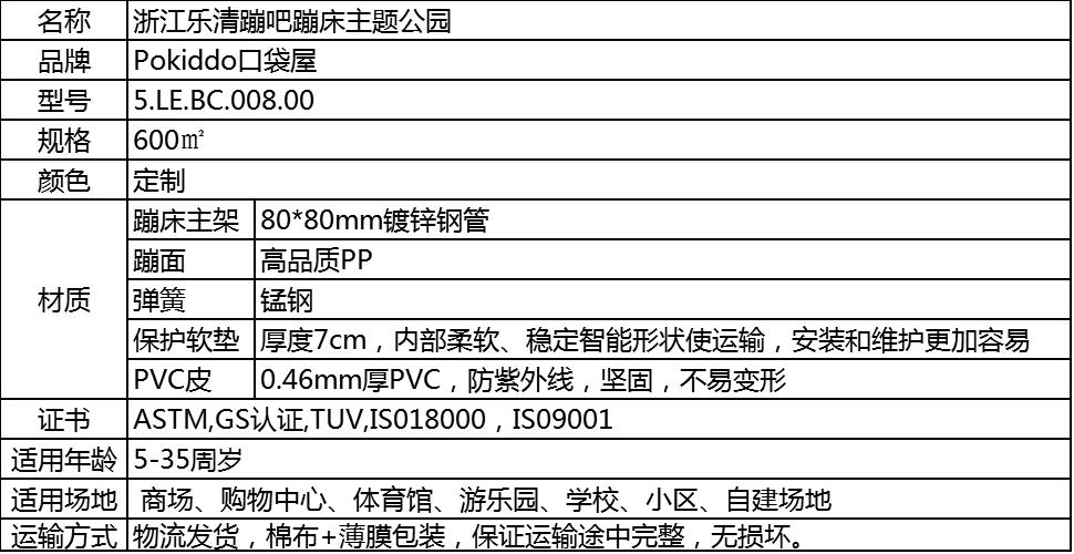 蹦床设备产品参数