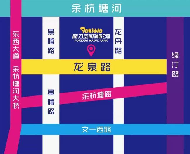 杭州pokiddo魔力空间地址