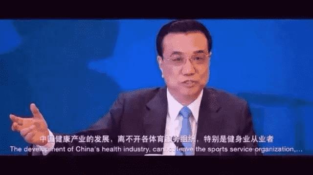 李克强总理谈运动健身
