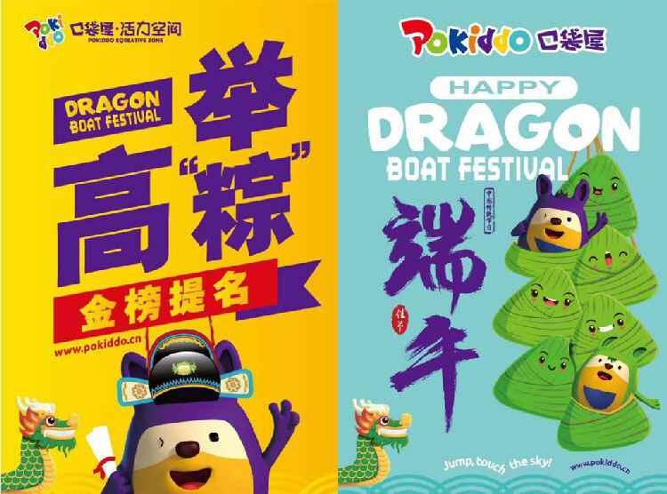 蹦床公园端午节活动海报设计模板
