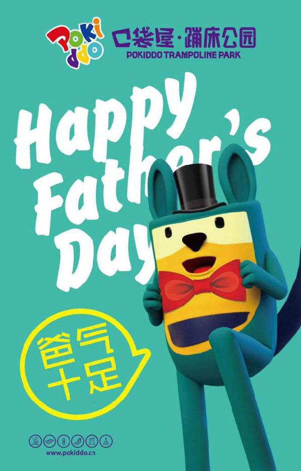蹦床公园父亲节活动海报设计模板