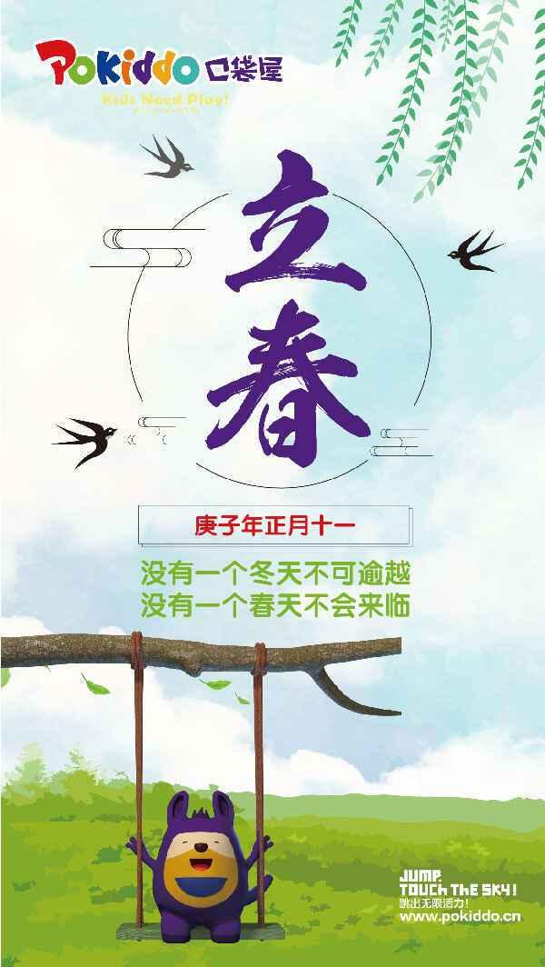 蹦床公园立春节气海报设计模板