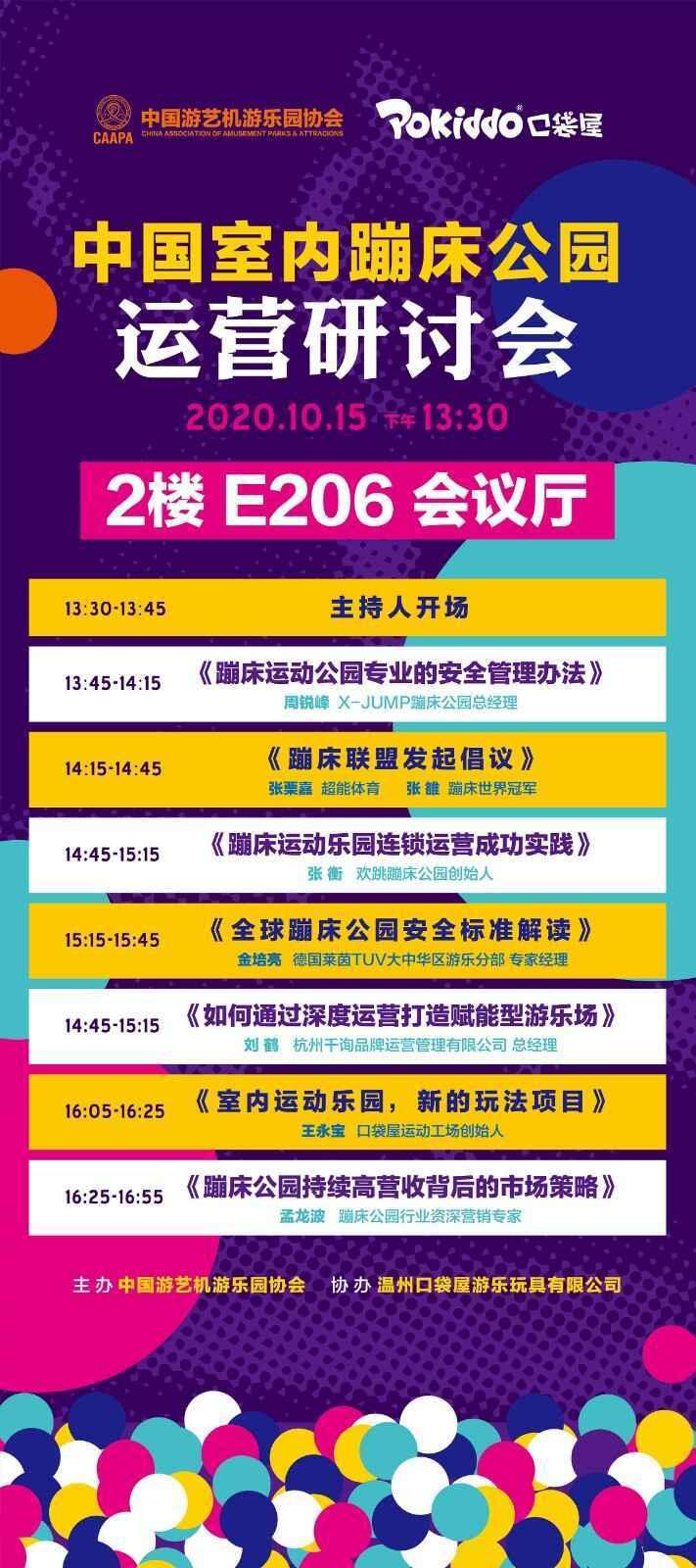 中国室内蹦床公园研讨会会议流程.jpg