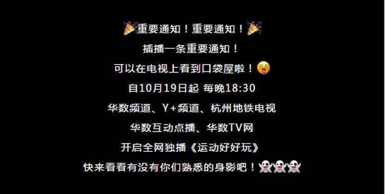 杭州口袋屋蹦床主题乐园上电视啦!3.jpg