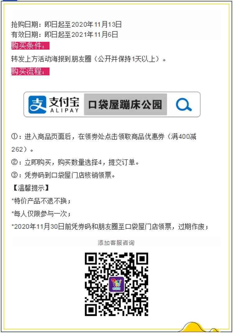 口袋屋蹦床公园大庆旗舰店.jpg