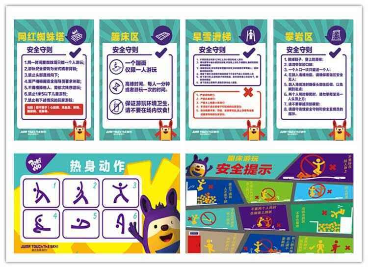 蹦床公园游玩安全提示2.jpg