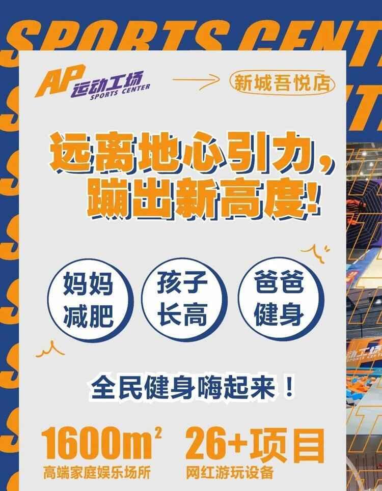 温州吾悦AP运动工场.jpg