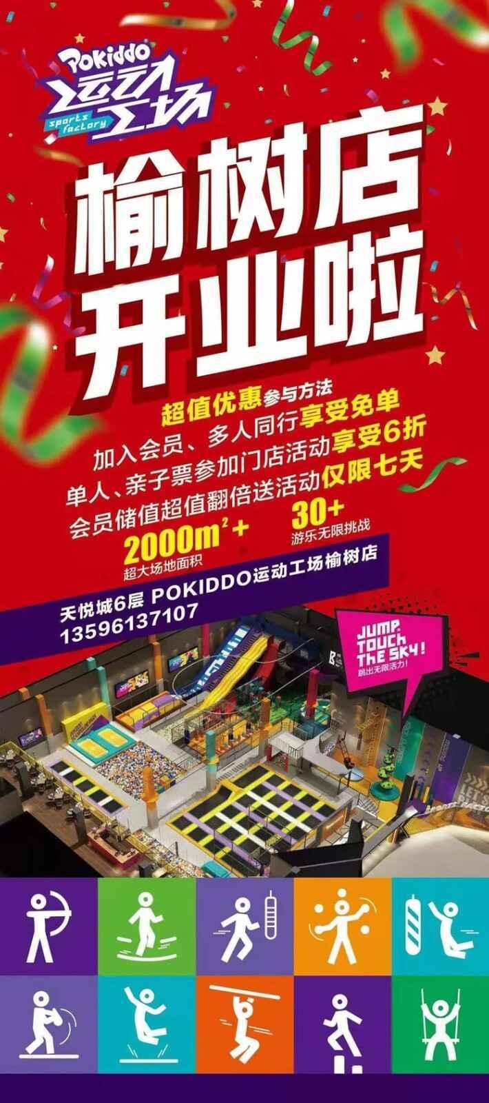 Pokiddo口袋屋蹦床公园(榆树店).jpg