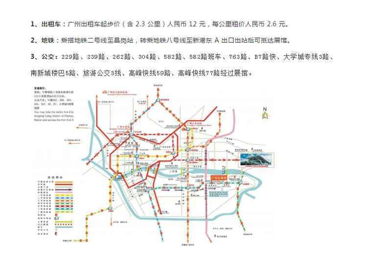 2021中国(广州)亚洲乐园及景点博览会路线图.jpg