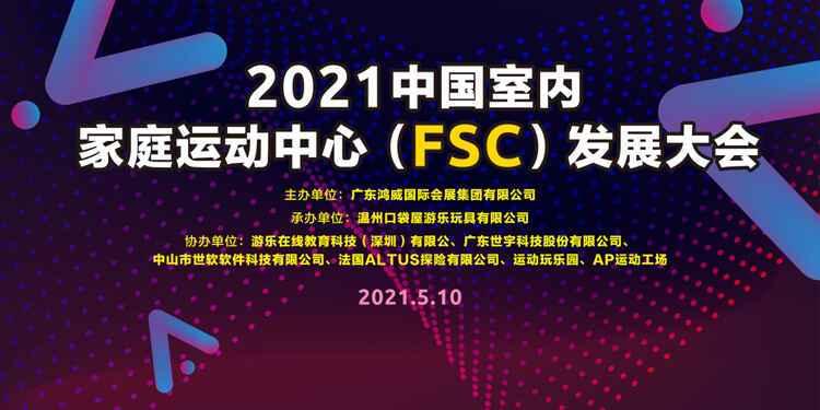 2021中国室内家庭运动中心(FSC)发展大会.jpg