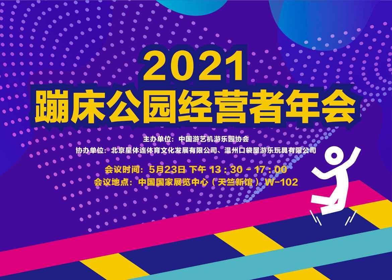 2021年蹦床经营者大会