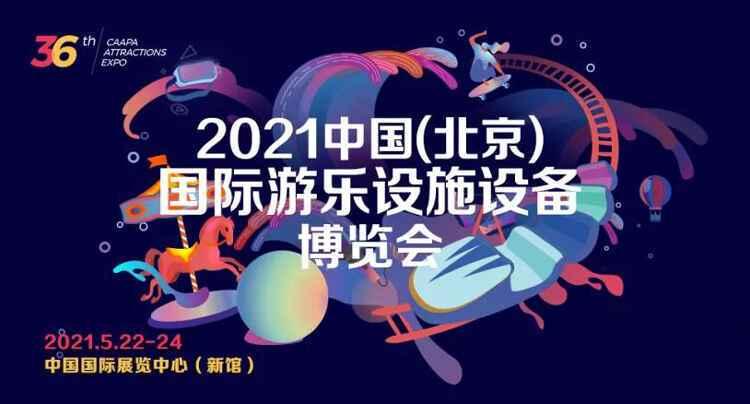 2021中国(北京)国际游乐设施设备博览会.jpg