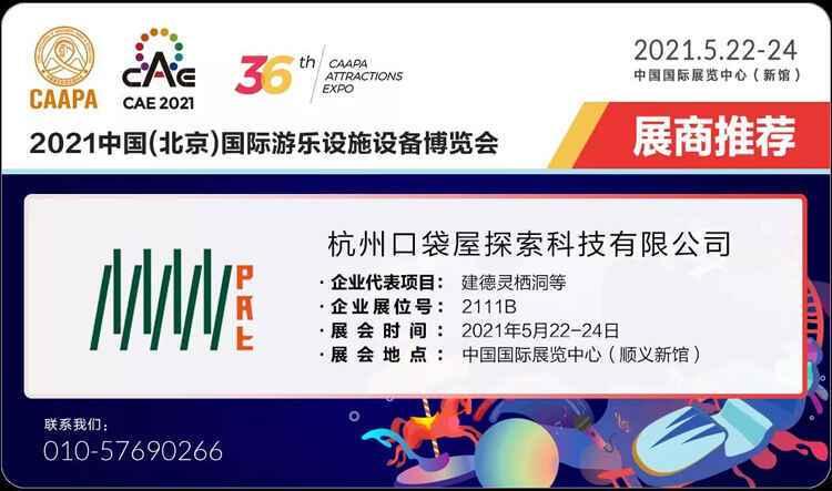 2021中国(北京)国际游乐设施设备博览会参展商口袋屋游乐.jpg