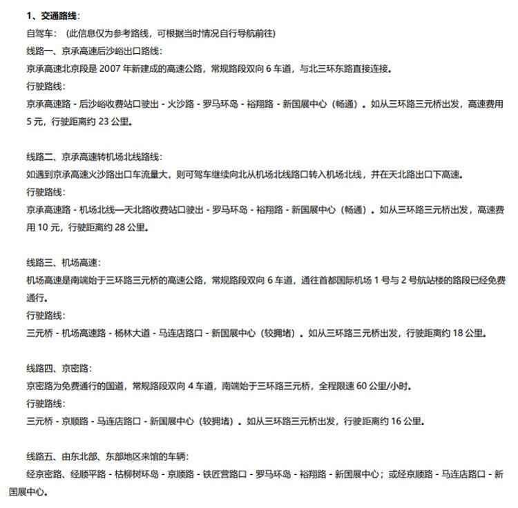2021中国(北京)国际游乐设施设备博览会展馆交通信息 .jpg