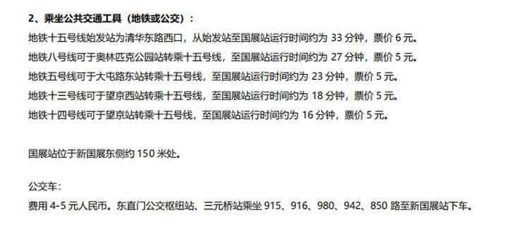 2021中国(北京)国际游乐设施设备博览会展馆交通信息.jpg