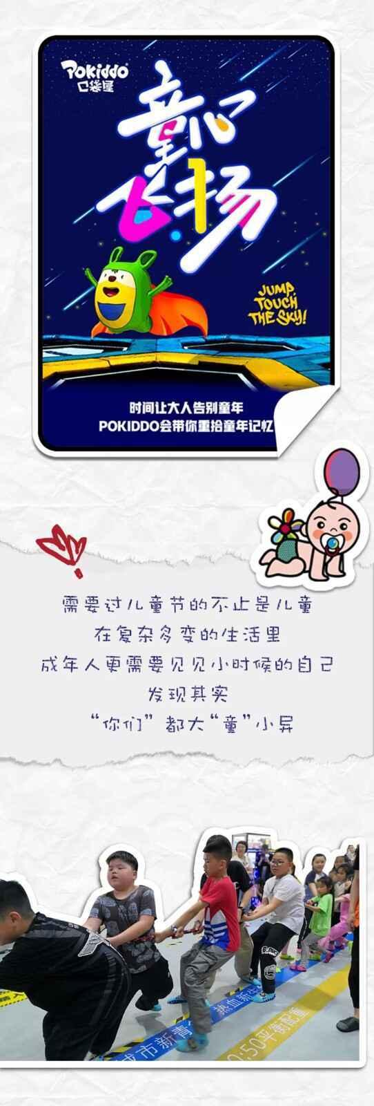 Pokiddo口袋屋运动工场六一儿童节.jpg