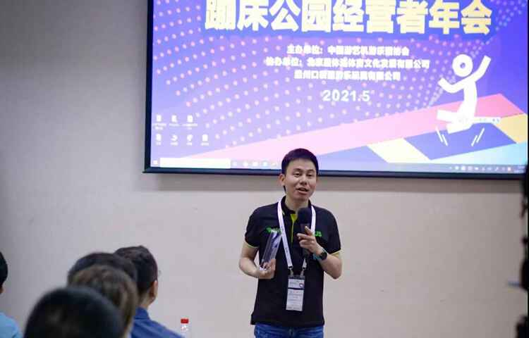 口袋屋蹦床公园品牌创始人、口袋屋游乐CEO王永宝发表主题演讲.jpg