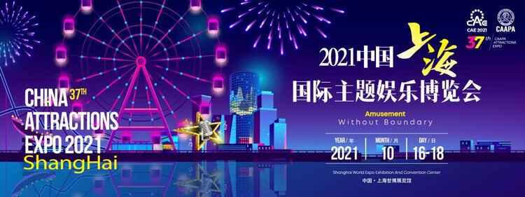 2021中国(上海)国际主题娱乐博览会.jpg