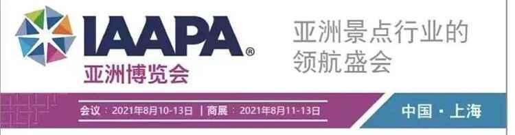 IAAPA亚洲博览会.jpg
