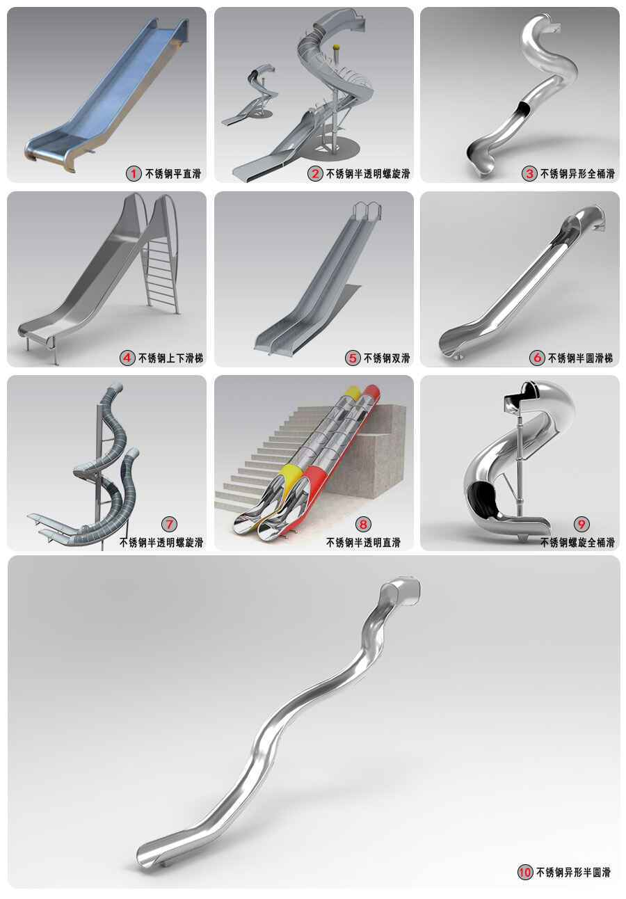 不锈钢滑梯类型