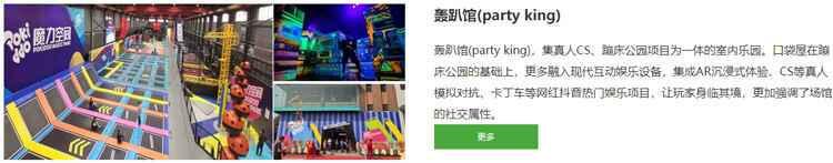 轰趴馆(party-king).jpg