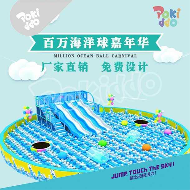 商场中庭百万海洋球池乐园