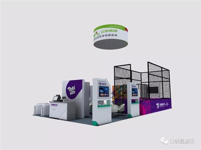 口袋屋游乐诚邀您参加:2019中国(北京)国际游乐设施设备博览会