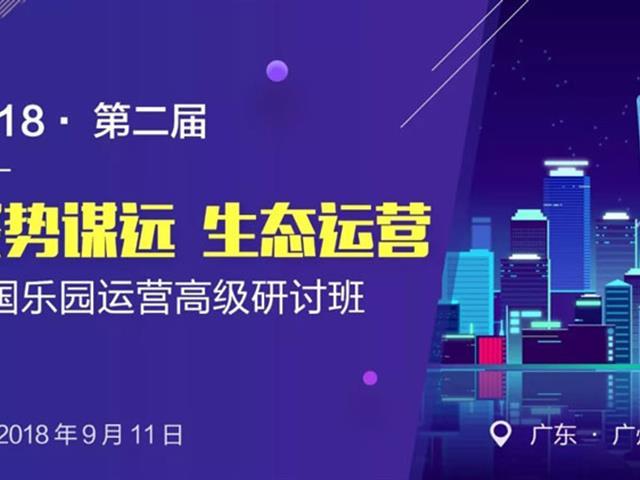 """口袋屋创始人王永宝受邀参加""""中国儿童(蹦床)乐园运营峰会""""并做演讲"""