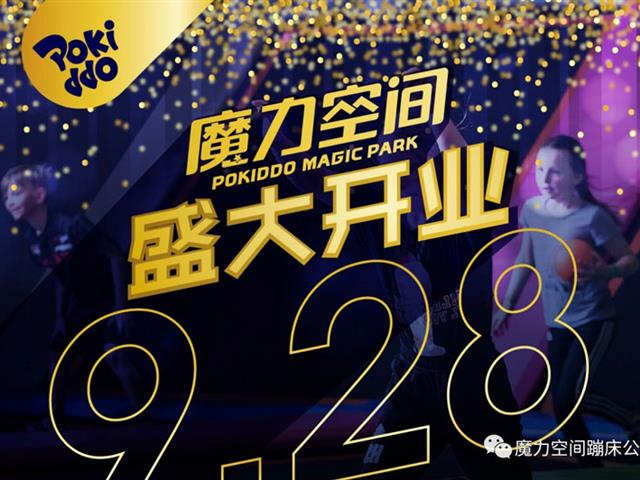 9000㎡ 航母级蹦床公园【魔力空间】登陆杭州,转发免单,燃爆朋友圈!