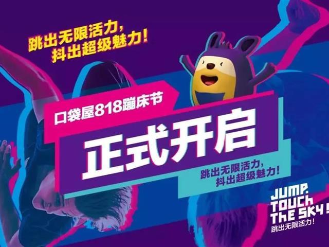 口袋屋8.18蹦床节正式开启 | 年轻就要抖起来,拍抖音蹦床拿大奖