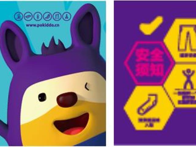 通过蹦床馆平面VI设计,树立蹦床公园良好的品牌形象