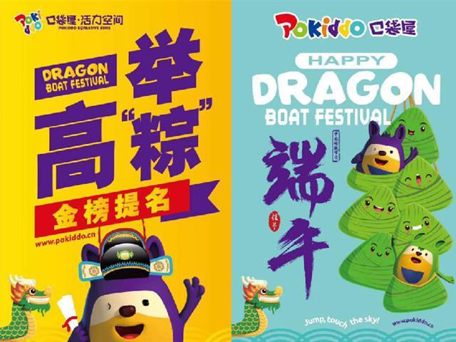 蹦床馆节假日活动宣传海报如何设计?蹦床公园节假日活动宣传海报模板设计技巧
